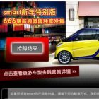 Cómo Mercedes-Benz ha Vendido 666 Coches en el Twitter Chino en 8 Horas - Juan Merodio